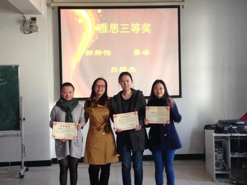 中央财经大学国际教育中心2013级预科学生第一学期期末考试奖学金颁奖典礼